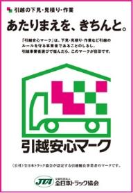 全日本トラック協会 引越安心マーク